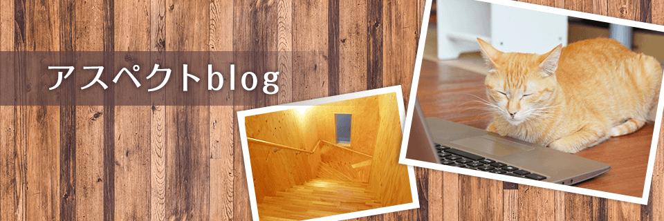 和歌山県和歌山市・紀の川市の注文住宅・新築戸建てを手がける工務店のアスペクトホーム(登立工務店)ブログ